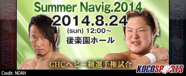 Pro Wrestling NOAH announce two title matches to take place in August