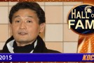 Takanohana Kōji inducted into the Kocosports Combat Sports Hall of Fame